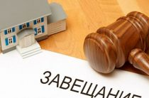 Право наследства и переселенцы: юрист дала пояснения