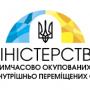 Урядом прийнято рішення  про реорганізацію Міністерства з питань тимчасово окупованих територій та внутрішньо переміщених осіб