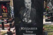 Футбольный турнир памяти героя Донбасса Темура Юлдашева!