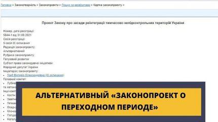 В парламент внесли на рассмотрение законопроект 5844-1 «Об основах реинтеграции временно неподконтрольных территорий Украины»