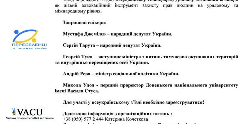 Донбас: дорожня карта 2018. Спільний вектор.